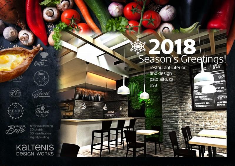2018 Seasons Greetings!